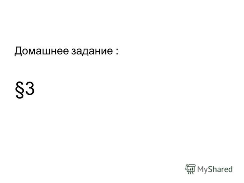 Домашнее задание : §3