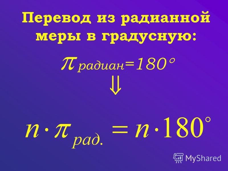 радиан =180 Перевод из радианной меры в градусную: