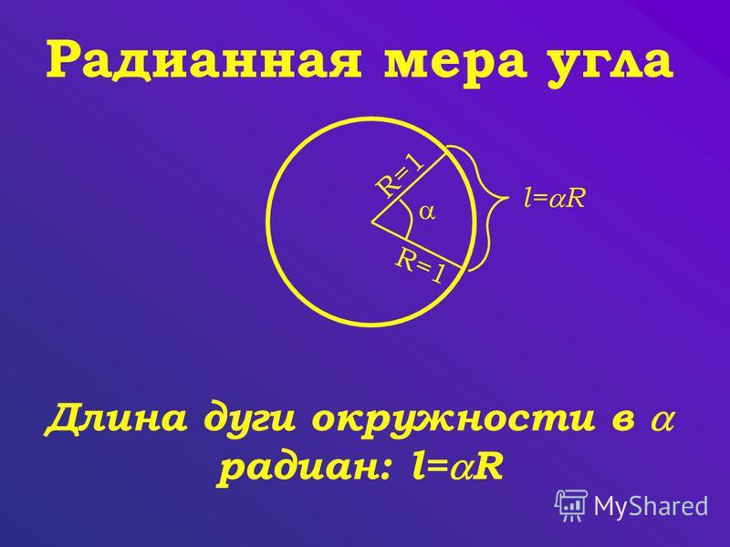 Радианная мера угла Длина дуги окружности в радиан: l= R l= R R=1