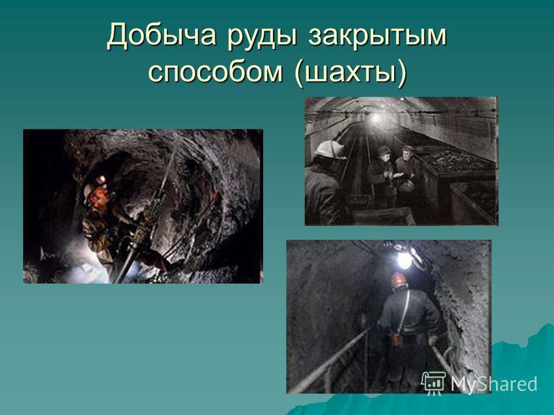 Добыча руды закрытым способом (шахты)
