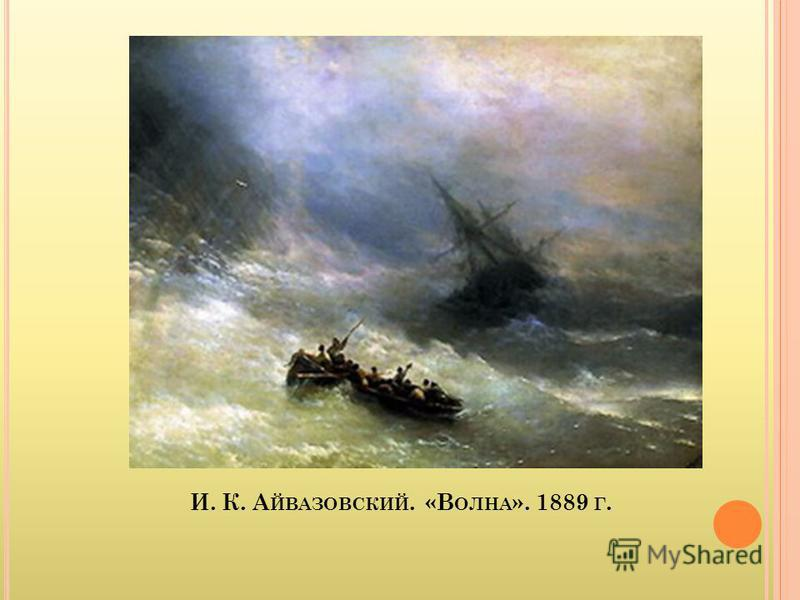 И. К. А ЙВАЗОВСКИЙ. «В ОЛНА ». 1889 Г.