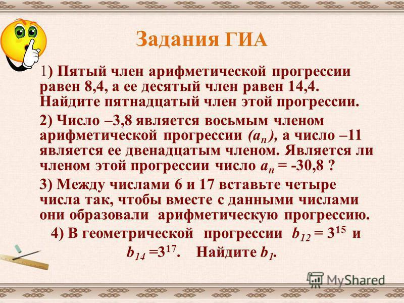 Задания ГИА 1) Пятый член арифметической прогрессии равен 8,4, а ее десятый член равен 14,4. Найдите пятнадцатый член этой прогрессии. 2) Число –3,8 является восьмым членом арифметической прогрессии (а п ), а число –11 является ее двенадцатым членом.