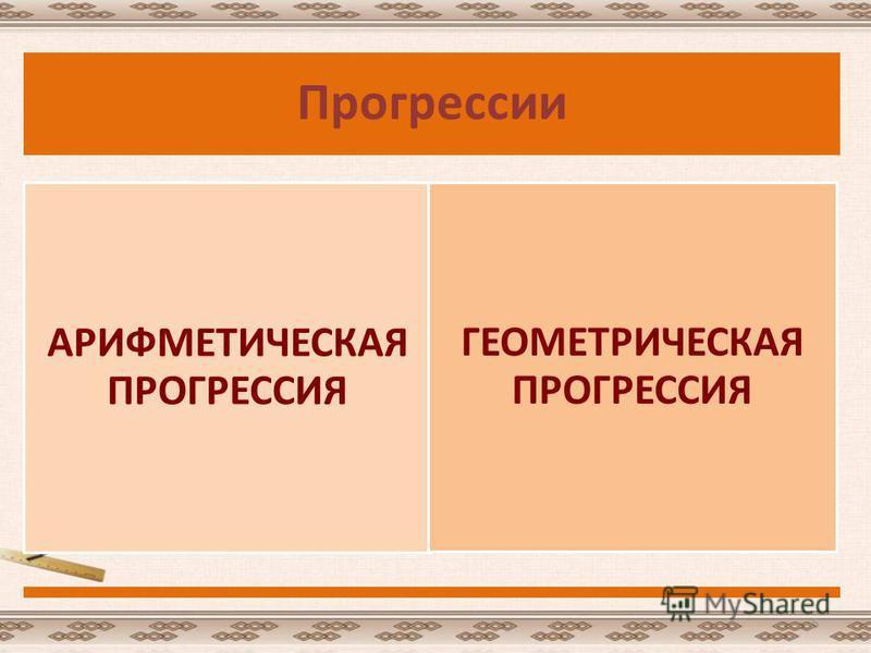 Прогрессии АРИФМЕТИЧЕСКАЯ ПРОГРЕССИЯ ГЕОМЕТРИЧЕСКАЯ ПРОГРЕССИЯ 5