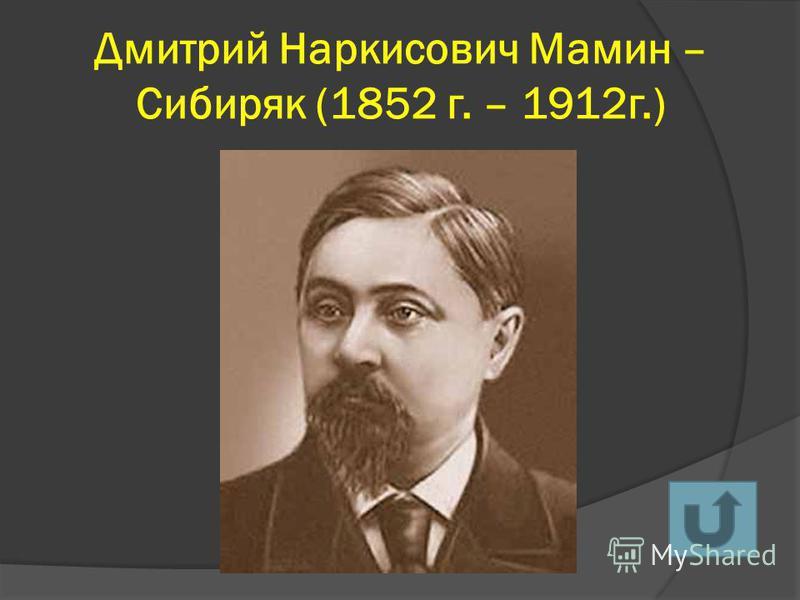 Дмитрий Наркисович Мамин – Сибиряк (1852 г. – 1912 г.)