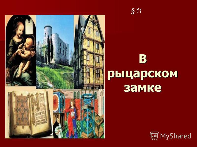 В рыцарском замке § 11
