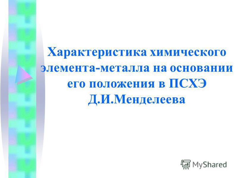 Характеристика химического элемента-металла на основании его положения в ПСХЭ Д.И.Менделеева