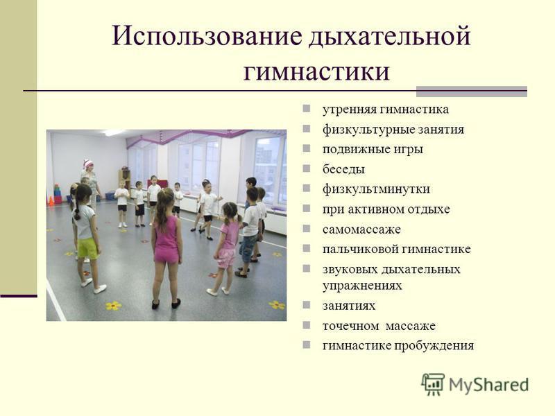 Использование дыхательной гимнастики утренняя гимнастика физкультурные занятия подвижные игры беседы физкультминутки при активном отдыхе самомассаже пальчиковой гимнастике звуковых дыхательных упражнениях занятиях точечном массаже гимнастике пробужде