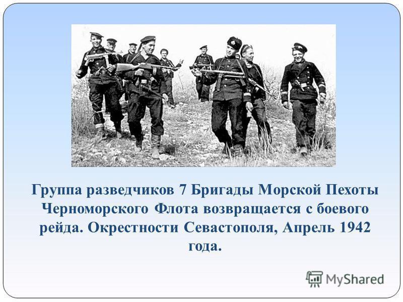 Группа разведчиков 7 Бригады Морской Пехоты Черноморского Флота возвращается с боевого рейда. Окрестности Севастополя, Апрель 1942 года.