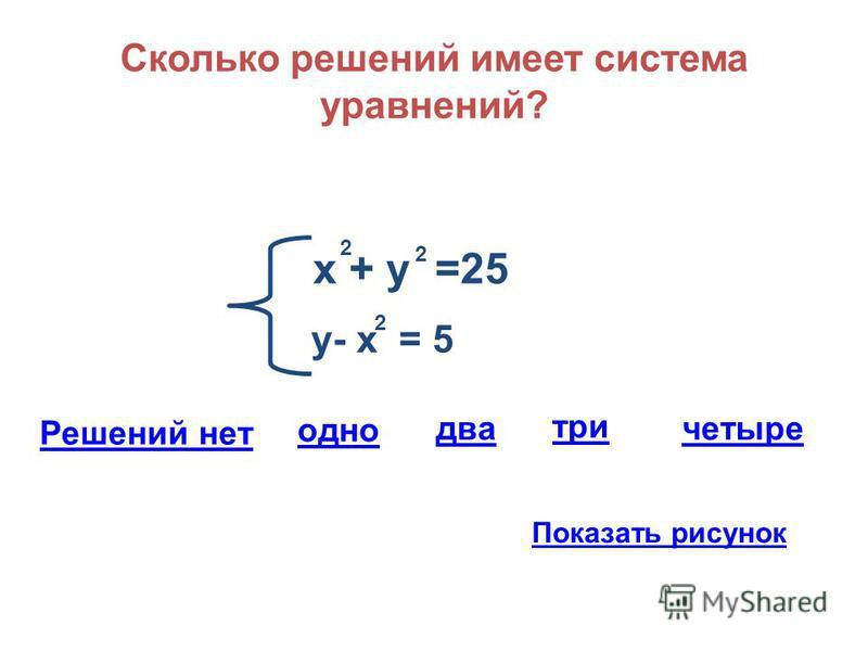 Сколько решений имеет система уравнений? х + у =25 2 2 у- х = 5 2 Решений нет одно три два четыре Показать рисунок