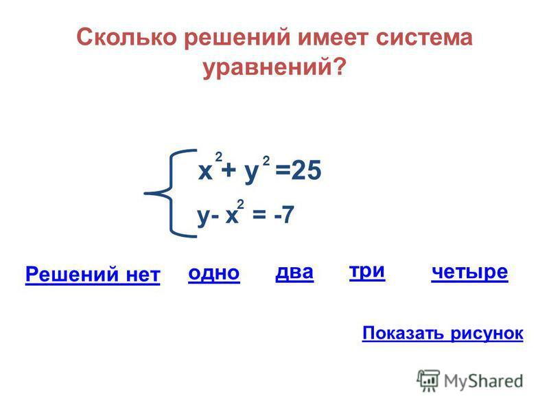 Сколько решений имеет система уравнений? х + у =25 2 2 у- х = -7 2 Решений нет одно три два четыре Показать рисунок