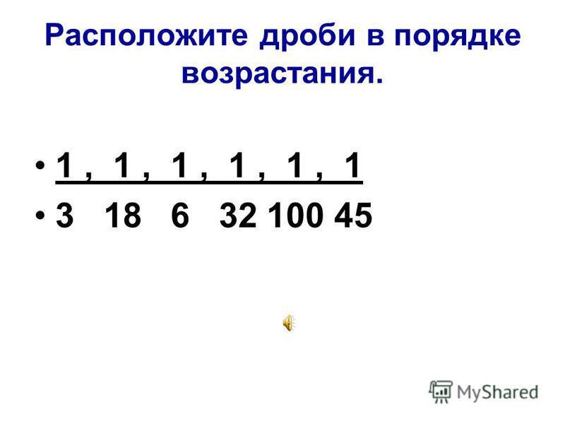 Вспомните. Что такое дробь? Как называется число, записанное под чертой? Что оно показывает? Как называется число, записанное над чертой? Что оно показывает?