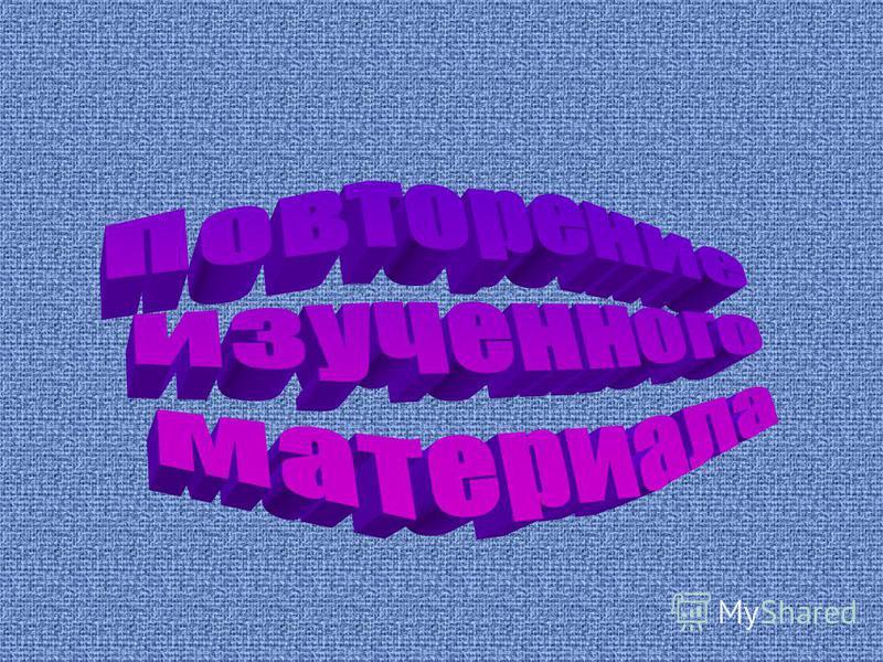 Эпидемии, эпизоотии, эпифитотии Д/З: 5.3, 5.4