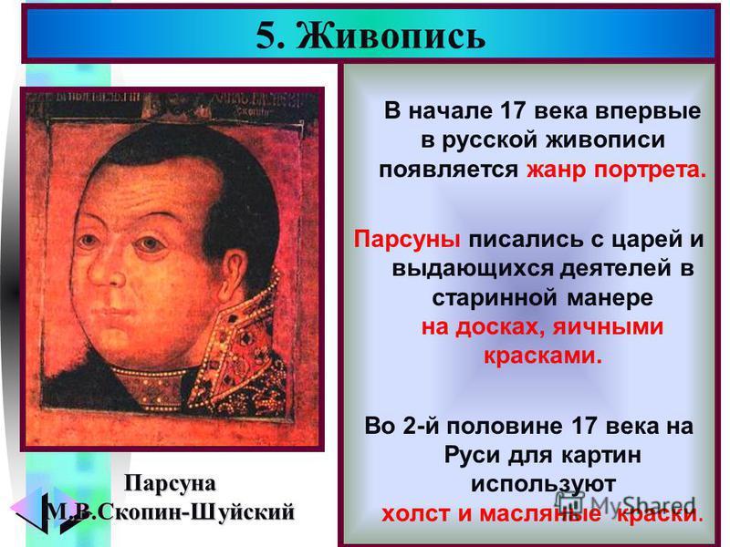 Меню В начале 17 века впервые в русской живописи появляется жанр портрета. Парсуны писались с царей и выдающихся деятелей в старинной манере на досках, яичными красками. Во 2-й половине 17 века на Руси для картин используют холст и масляные краски. 5