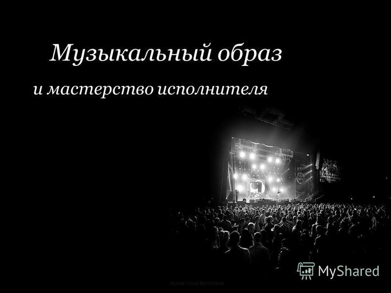 Корина Илона Викторовна Музыкальный образ и мастерство исполнителя