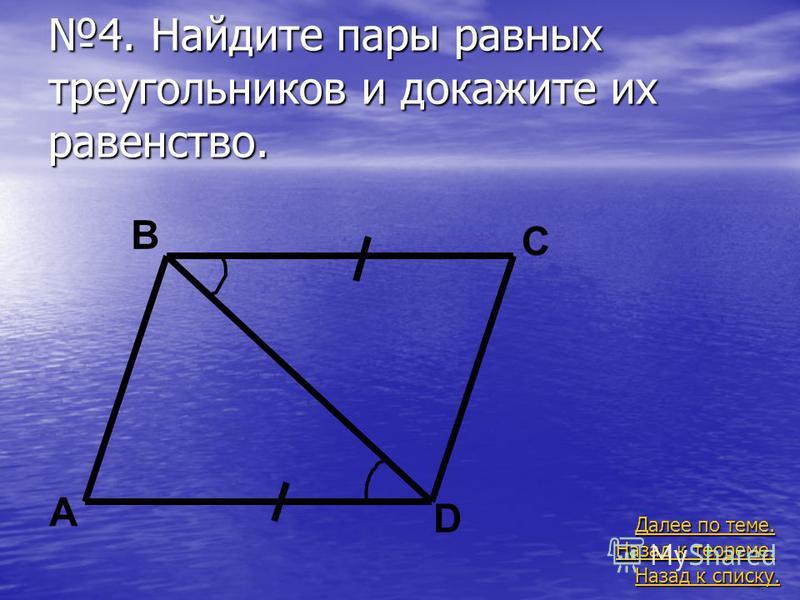 4. Найдите пары равных треугольников и докажите их равенство. Назад к списку. Назад к списку. Далее по теме. Далее по теме. Назад к теореме. Назад к теореме. A D B C