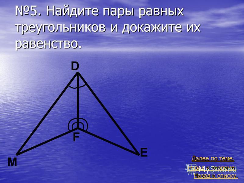 5. Найдите пары равных треугольников и докажите их равенство. Назад к списку. Назад к списку. Далее по теме. Далее по теме. Назад к теореме. Назад к теореме. M D E F