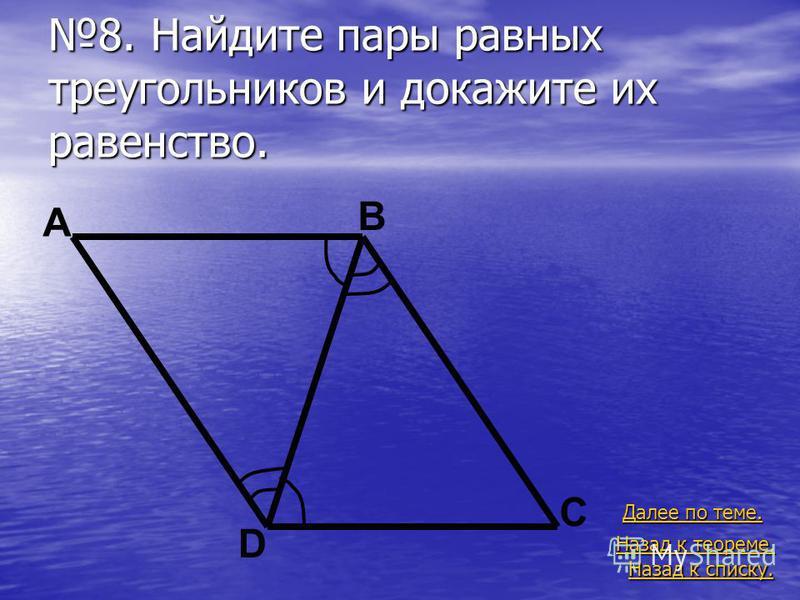 8. Найдите пары равных треугольников и докажите их равенство. Назад к списку. Назад к списку. Далее по теме. Далее по теме. Назад к теореме. Назад к теореме. A B C D