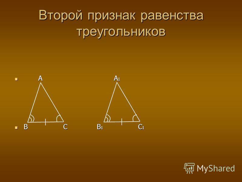 Второй признак равенства треугольников A A 1 A A 1 B C B 1 C 1 B C B 1 C 1