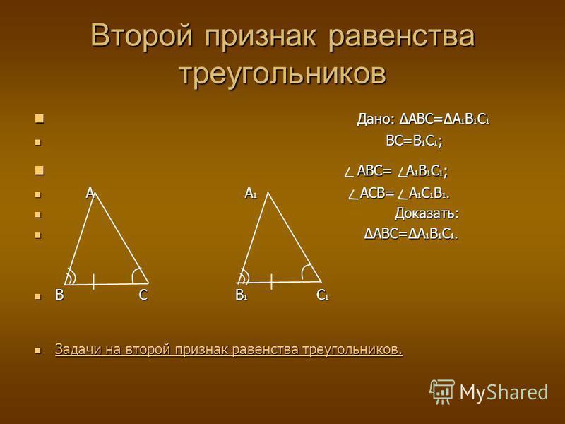 Второй признак равенства треугольников Д Дано: ABC=A1B1C1 B BC=B1C1; A ABC= A1B1C1; A1 ACB= A1C1B1. Д Доказать: ABC=A1B1C1. B C B1 C1 З З аапа ддт аапа чччч ии н н н н аапа в в в в тот ооо рр ооо йййй п п п п рр ии заз инн аапа кк р р р р аапа вв ее