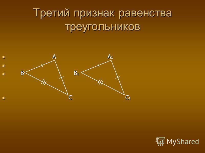 Третий признак равенства треугольников A A 1 A A 1 B B 1 B B 1 C C 1 C C 1