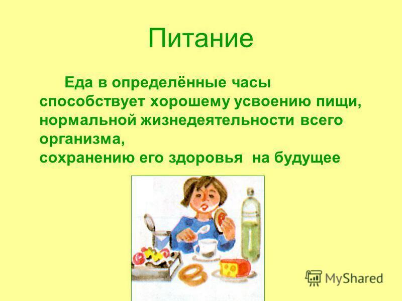 Питание Еда в определённые часы способствует хорошему усвоению пищи, нормальной жизнедеятельности всего организма, сохранению его здоровья на будущее