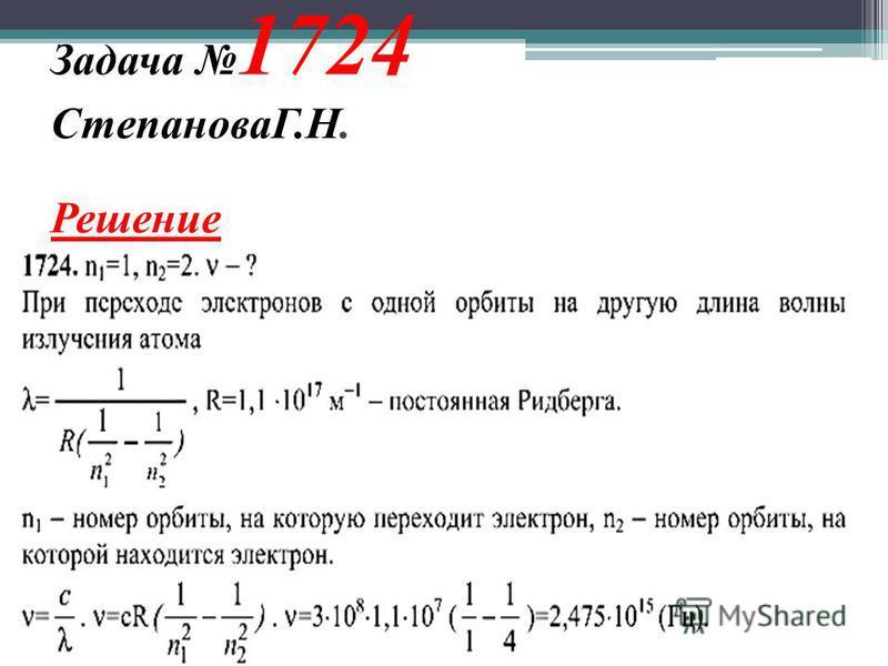 Задача 1724 СтепановаГ.Н. Решение