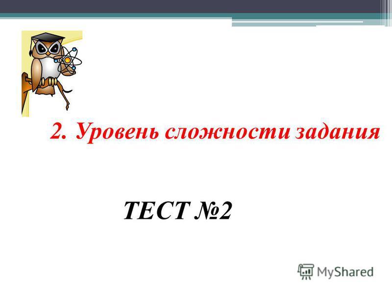 2. Уровень сложности задания ТЕСТ 2