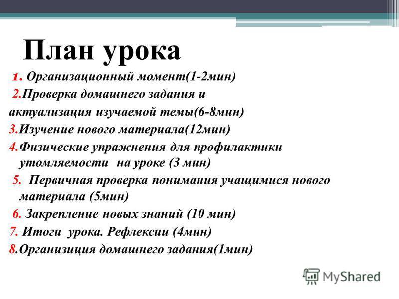 План урока 1. Организационный момент(1-2 мин) 2. Проверка домашнего задания и актуализация изучаемой темы(6-8 мин) 3. Изучение нового материала(12 мин) 4. Физические упражнения для профильактики утомляемости на уроке (3 мин) 5. Первичная проверка пон