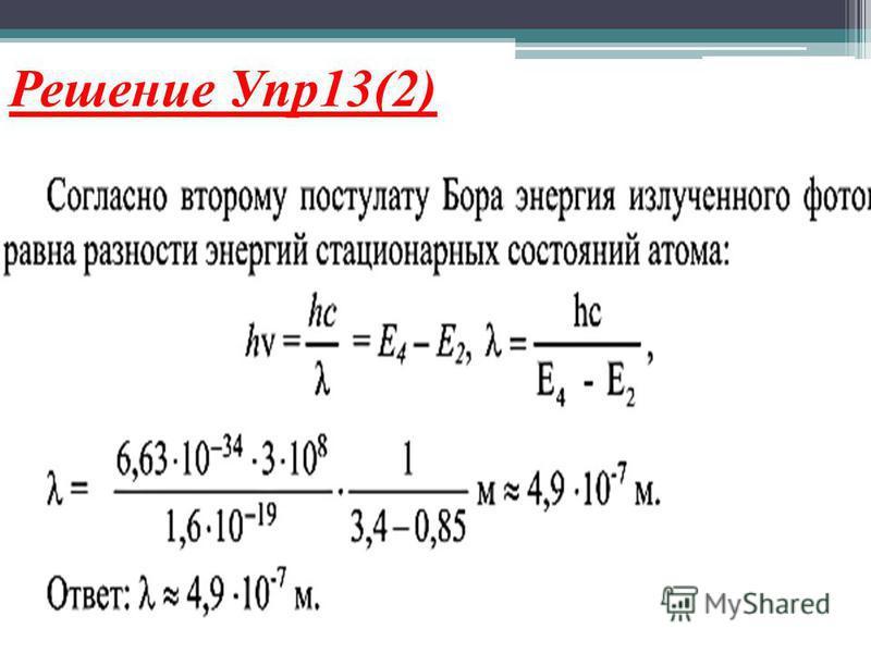 Решение Упр 13(2)