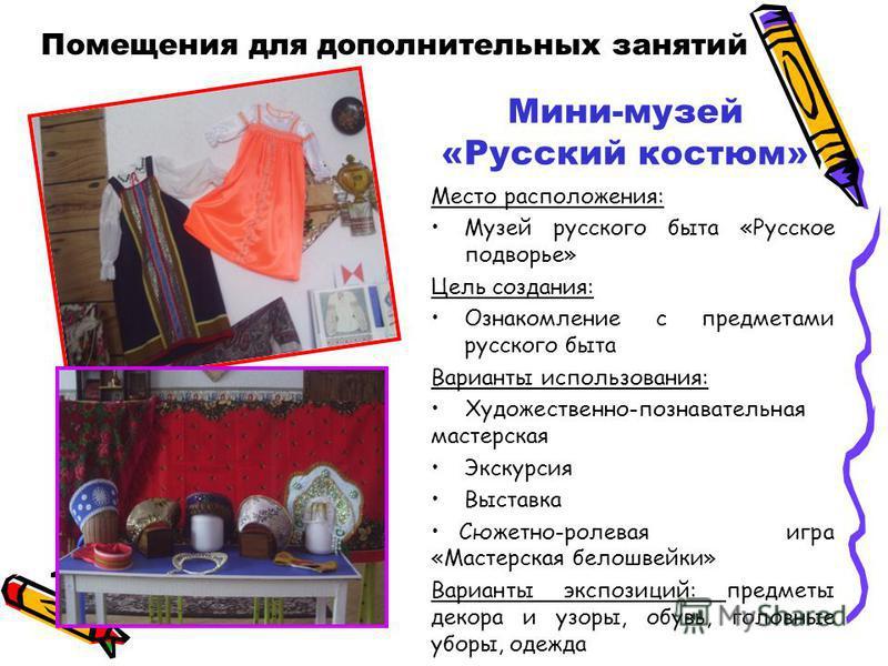 цель знакомство с предметами русского быта