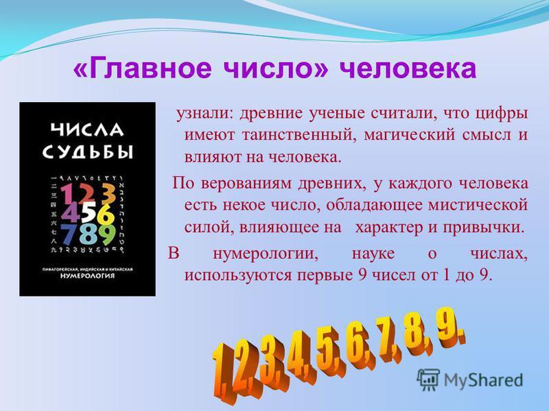 «Главное число» человека узнали: древние ученые считали, что цифры имеют таинственный, магический смысл и влияют на человека. По верованиям древних, у каждого человека есть некое число, обладающее мистической силой, влияющее на характер и привычки. В