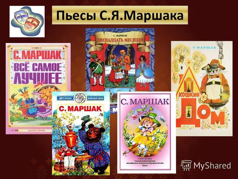 Пьесы С.Я.Маршака