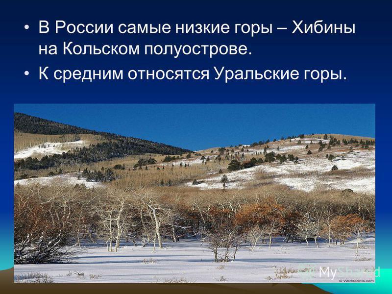 В России самые низкие горы – Хибины на Кольском полуострове. К средним относятся Уральские горы.