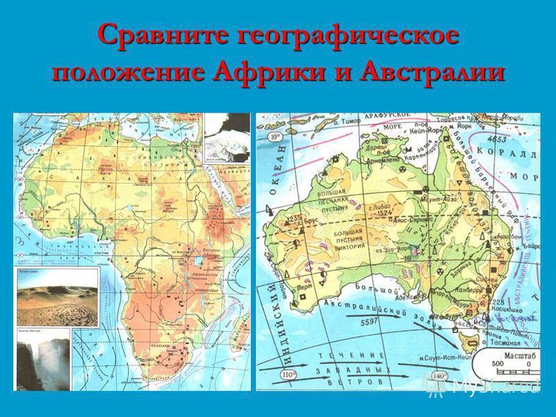 Сравните географическое положение Африки и Австралии