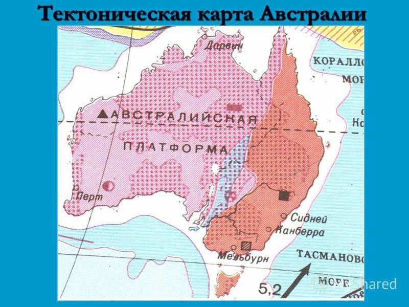 Тектоническая карта Австралии