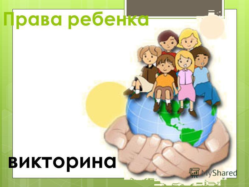 Права ребенка викторина