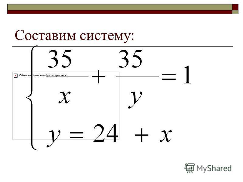 Решение задачи Вспомним формулу для вычисления работы А-работа, N-производительность, t-время ANt За t=35 1 рабочий 11/xx35/x 2 рабочий 11/yy35/y