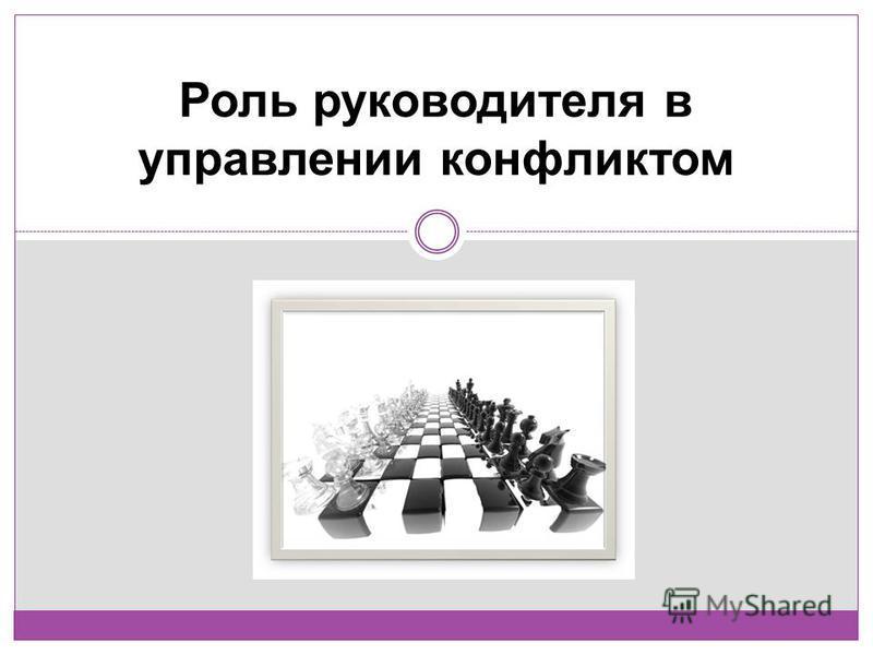 Роль руководителя в управлении конфликтом