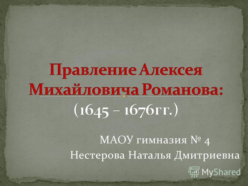 МАОУ гимназия 4 Нестерова Наталья Дмитриевна