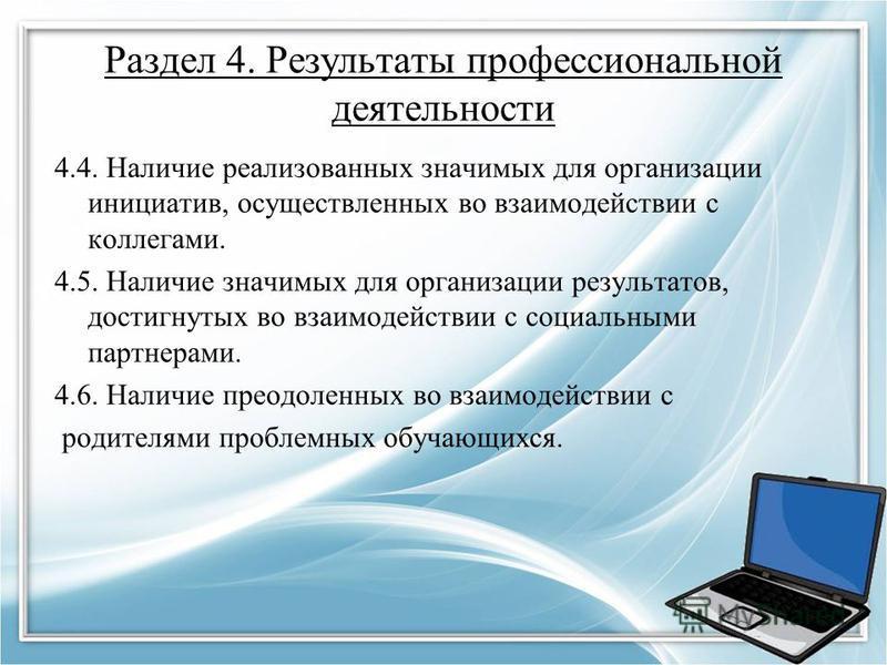 Раздел 4. Результаты профессиональной деятельности 4.4. Наличие реализованных значимых для организации инициатив, осуществленных во взаимодействии с коллегами. 4.5. Наличие значимых для организации результатов, достигнутых во взаимодействии с социаль
