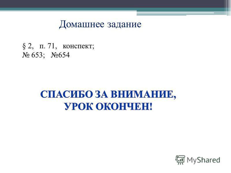 Домашнее задание § 2, п. 71, конспект; 653; 654