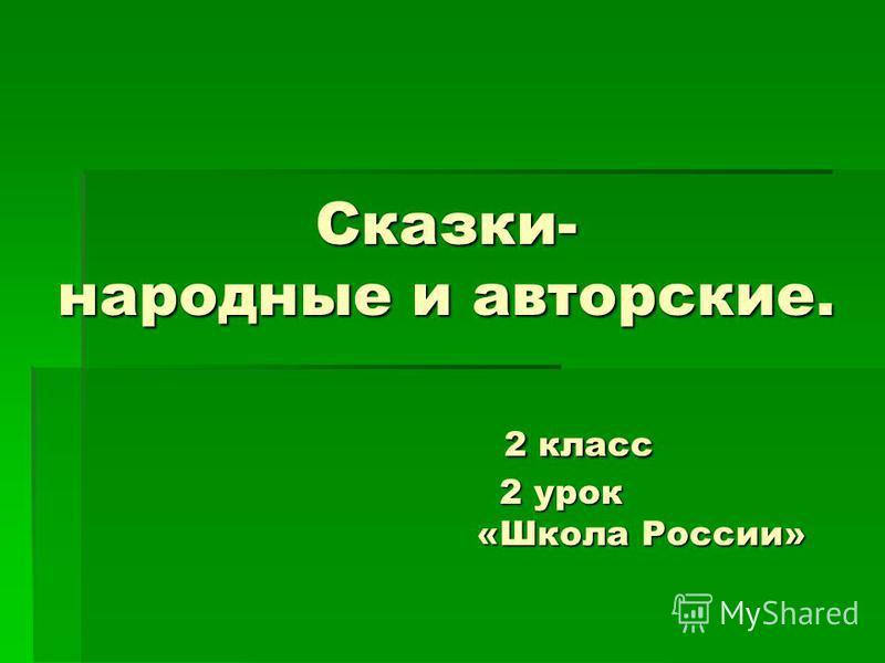 Сказки- народные и авторские. 2 класс 2 урок «Школа России»