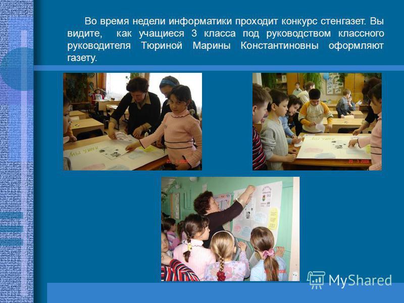Во время недели информатики проходит конкурс стенгазет. Вы видите, как учащиеся 3 класса под руководством классного руководителя Тюриной Марины Константиновны оформляют газету.