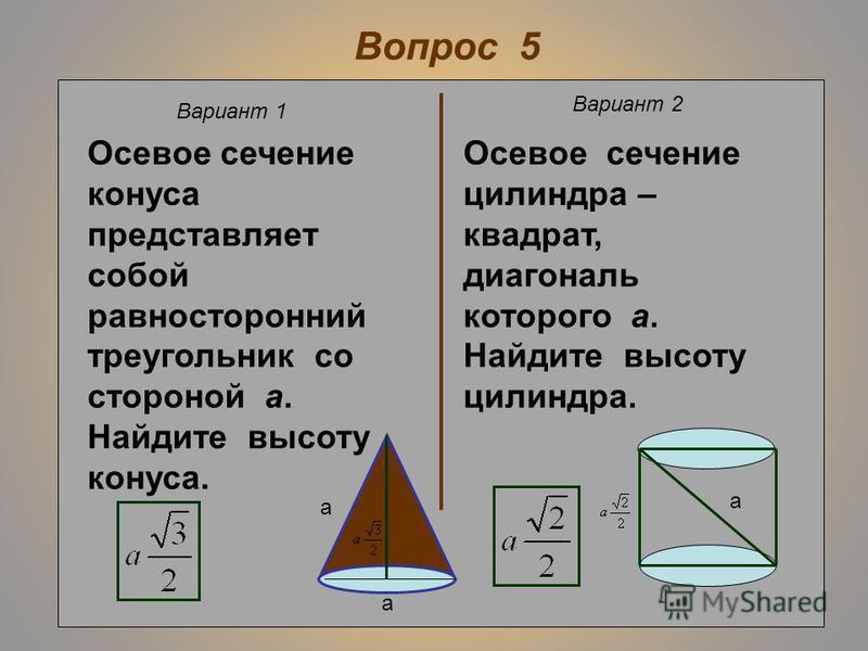 Вопрос 4 Вариант 1 Вариант 2 Что представляет собой сечение конуса плоскостью, проходящей через его вершину? Что представляет собой сечение конуса плоскостью, проходящей через центр его основания? РАВНОБЕДРЕННЫЙ ТРЕУГОЛЬНИК полуэллипс