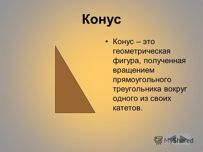 Цилиндр Цилиндр – это геометрическая фигура, полученная вращением прямоугольника вокруг оси, содержащей одну из его сторон.