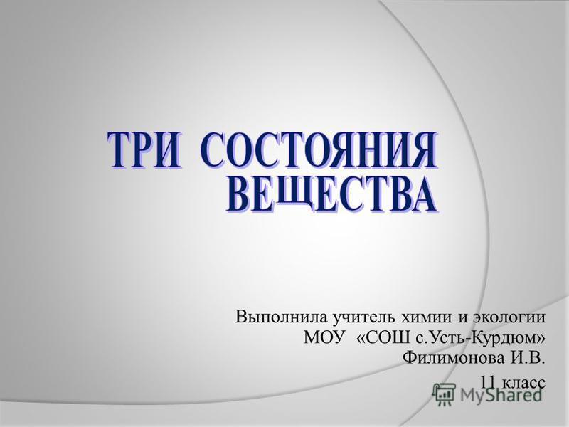 Выполнила учитель химии и экологии МОУ «СОШ с.Усть-Курдюм» Филимонова И.В. 11 класс