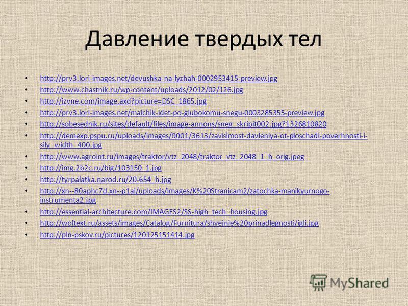 Давление твердых тел http://prv3.lori-images.net/devushka-na-lyzhah-0002953415-preview.jpg http://www.chastnik.ru/wp-content/uploads/2012/02/126. jpg http://izvne.com/image.axd?picture=DSC_1865. jpg http://prv3.lori-images.net/malchik-idet-po-gluboko