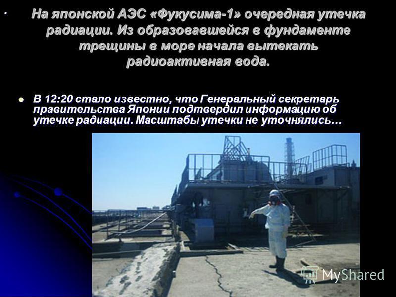 На японской АЭС «Фукусима-1» очередная утечка радиации. Из образовавшейся в фундаменте трещины в море начала вытекать радиоактивная вода. В 12:20 стало известно, что Генеральный секретарь правительства Японии подтвердил информацию об утечке радиации.