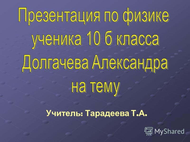 Учитель : Тарадеева Т. А.