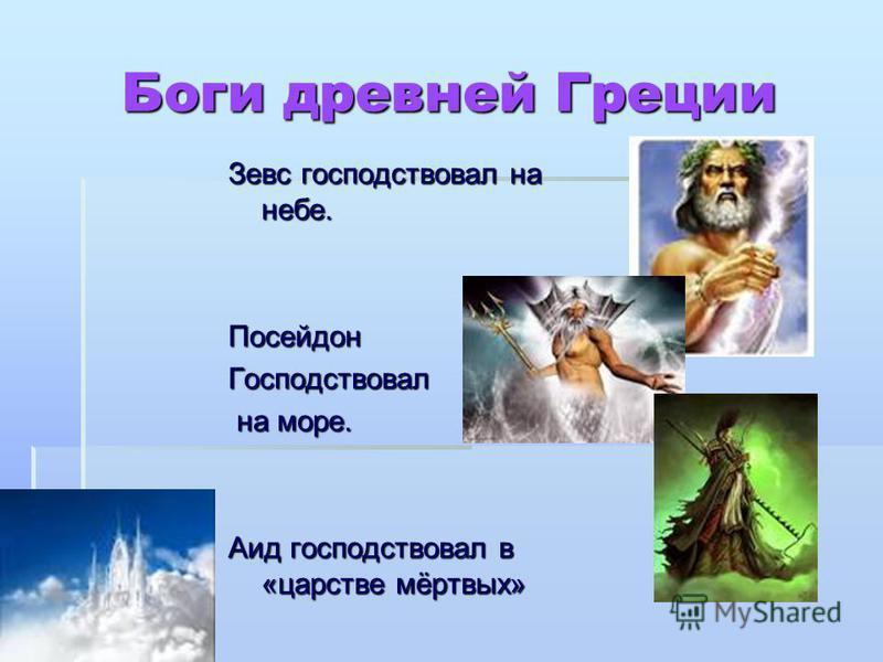 Боги древней Греции Зевс господствовал на небе. Посейдон Господствовал на море. на море. Аид господствовал в «царстве мёртвых»